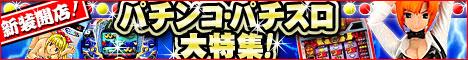 pachinko_468x60_18.jpg